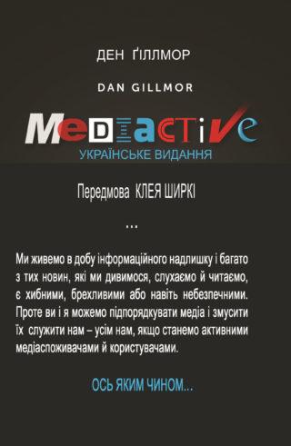 MEDIACTIVE Dan Gillmor